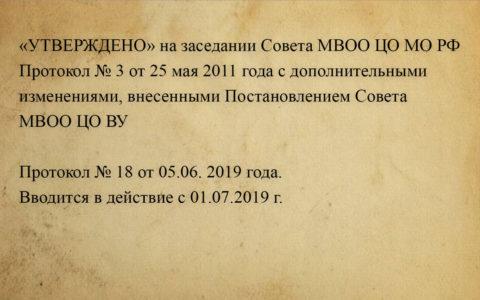 ПРЕЙСКУРАНТ ЦЕН на весна-2020 год